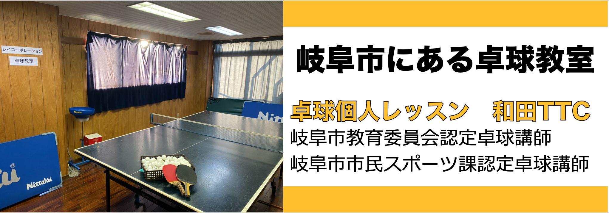 レイコーポレーション 卓球教室 岐阜